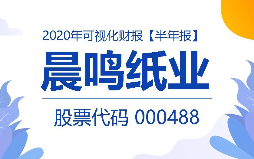 一图读财报:晨鸣纸业2020年上半年实现营收136亿元