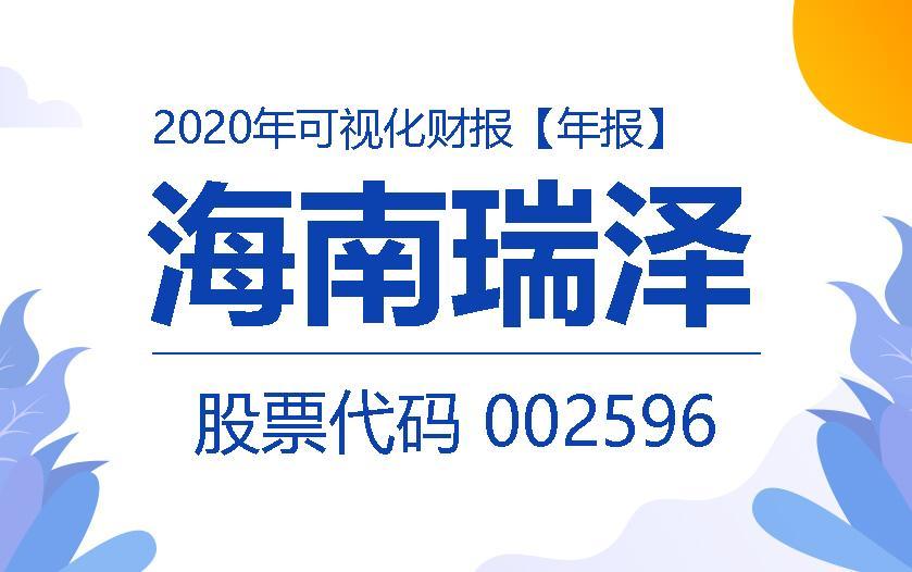 一图读财报:海南瑞泽2020年度净利同比增长110.06%